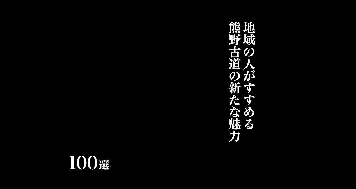 地域の人がすすめる熊野古道の新たな魅力100選
